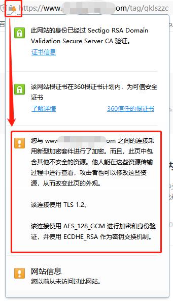 """网站配置SSL证书后,浏览器提示""""此页面包含其他不安全的资源"""""""